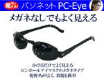 ピンホールメガネ視力回復法