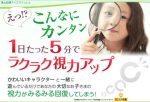 子供のための視力回復方法は眼球筋力ではなくて脳トレーニング