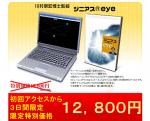 川村明宏の視力回復法であるジニアスeyeについて紹介