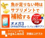 (100円サンプル)オメガ3-DHA&EPA&アルファリノレン酸