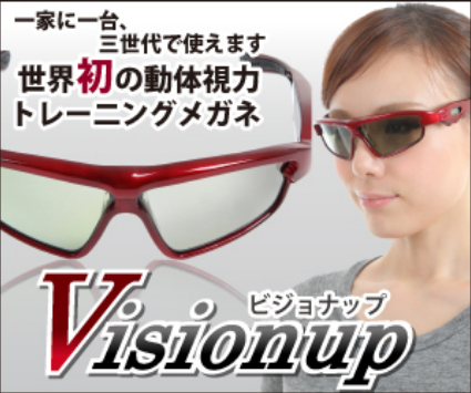 ビジョナップ動体視力トレーニングがTVのミライモンスターに