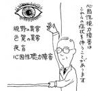 視力低下 ストレスの場合