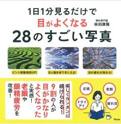 世界一受けたい授業2020年1月18日の視力に関する話です